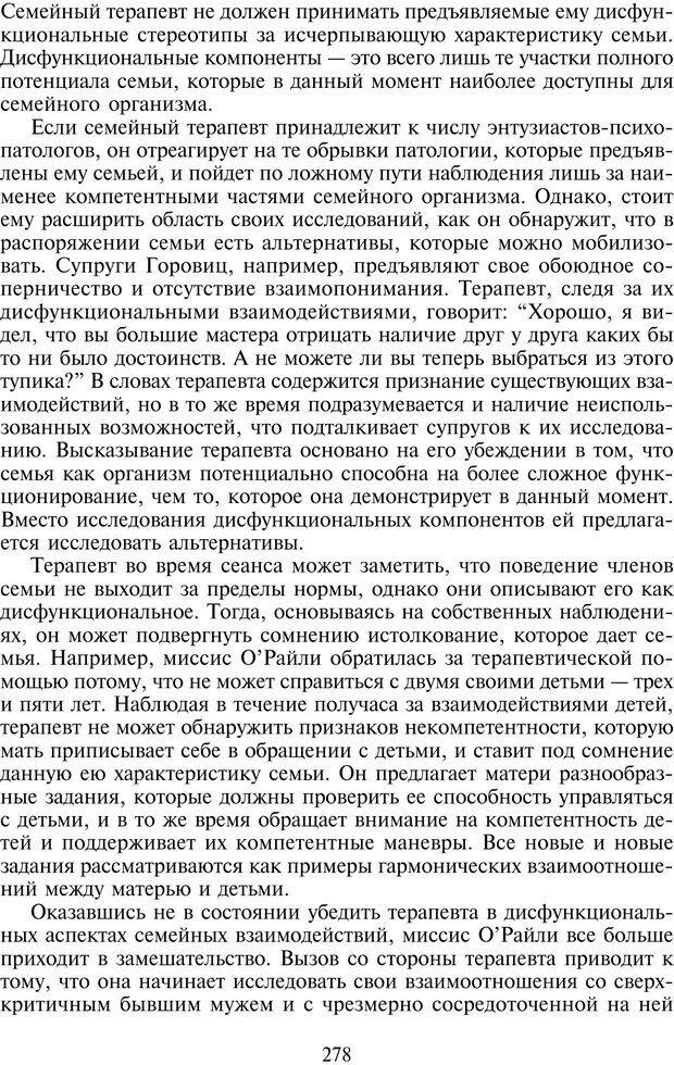 PDF. Техники семейной терапии. Минухин С. Страница 277. Читать онлайн