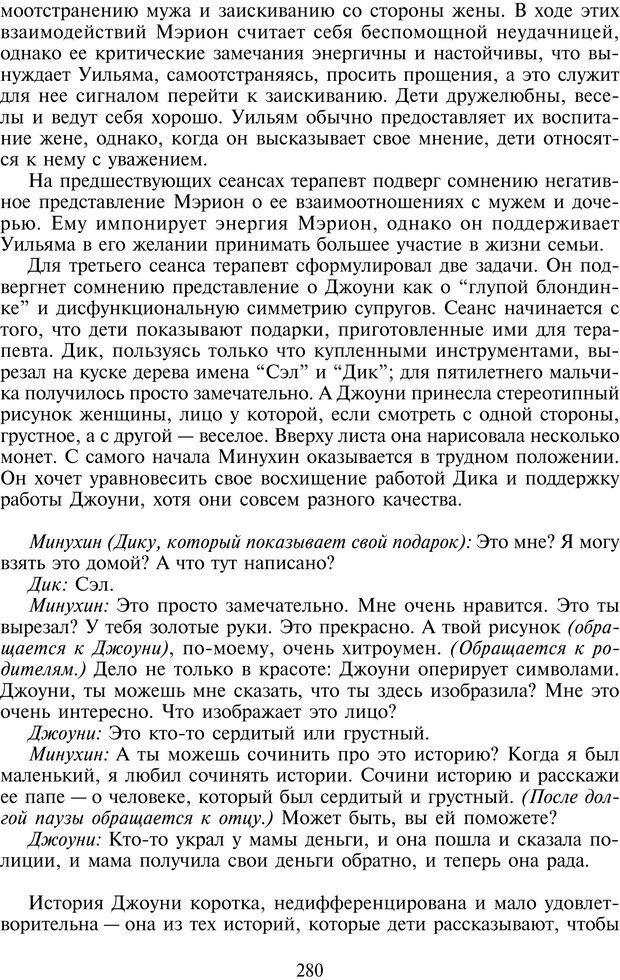 PDF. Техники семейной терапии. Минухин С. Страница 279. Читать онлайн