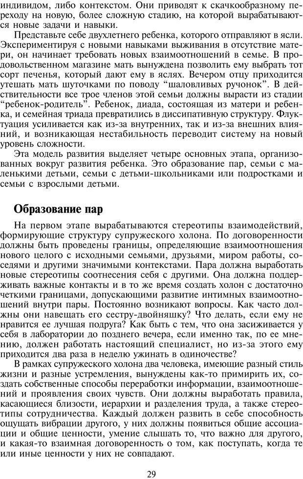 PDF. Техники семейной терапии. Минухин С. Страница 28. Читать онлайн