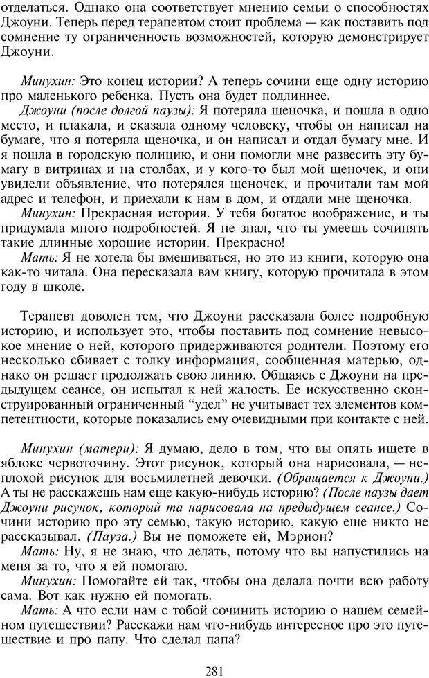 PDF. Техники семейной терапии. Минухин С. Страница 280. Читать онлайн