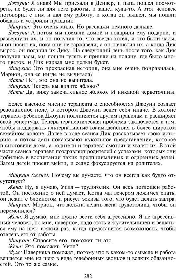 PDF. Техники семейной терапии. Минухин С. Страница 281. Читать онлайн