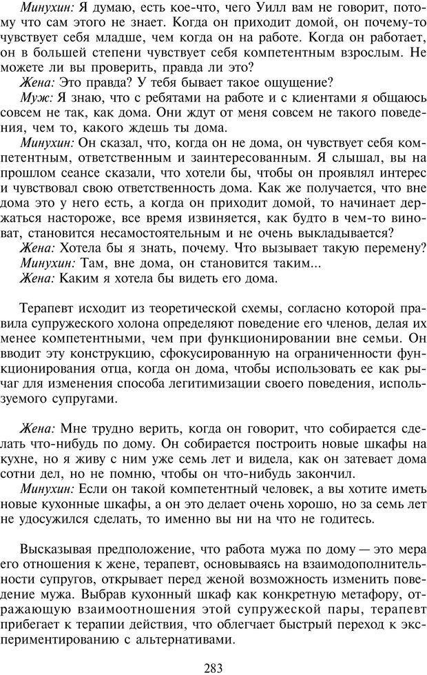 PDF. Техники семейной терапии. Минухин С. Страница 282. Читать онлайн