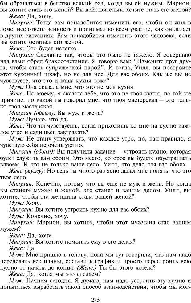 PDF. Техники семейной терапии. Минухин С. Страница 284. Читать онлайн