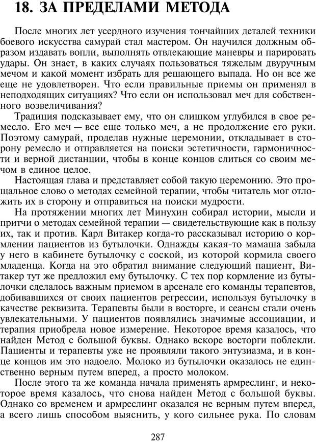 PDF. Техники семейной терапии. Минухин С. Страница 286. Читать онлайн