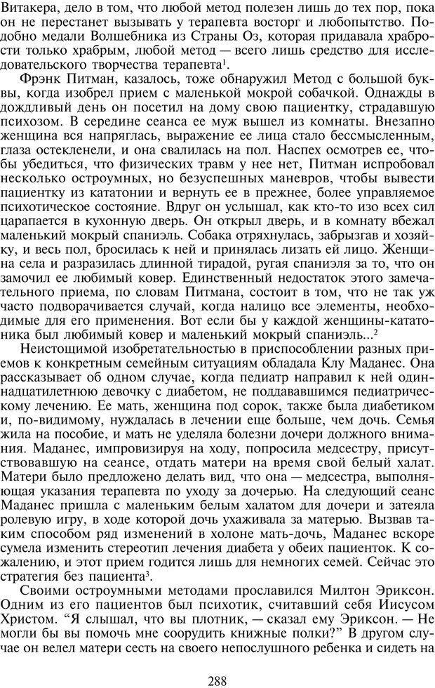 PDF. Техники семейной терапии. Минухин С. Страница 287. Читать онлайн