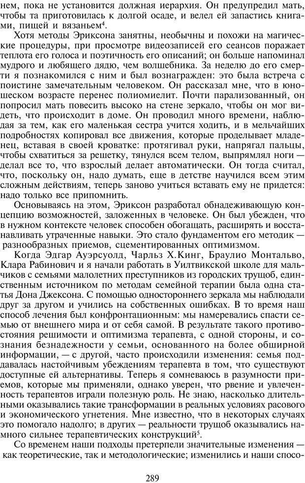 PDF. Техники семейной терапии. Минухин С. Страница 288. Читать онлайн