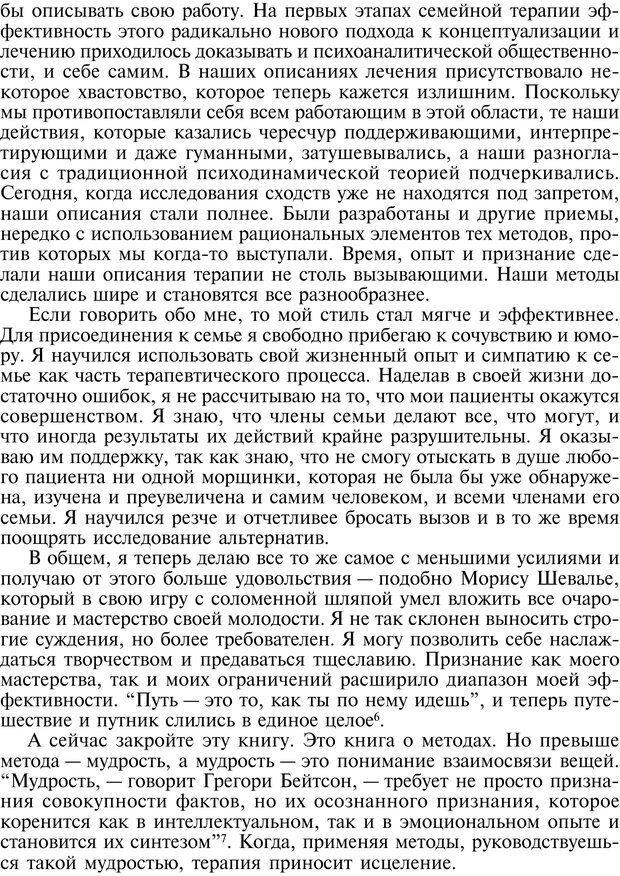 PDF. Техники семейной терапии. Минухин С. Страница 289. Читать онлайн