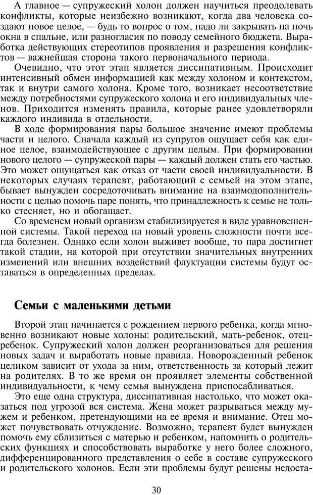 PDF. Техники семейной терапии. Минухин С. Страница 29. Читать онлайн