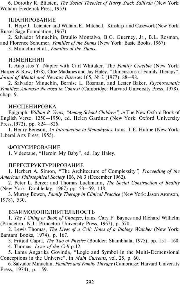 PDF. Техники семейной терапии. Минухин С. Страница 291. Читать онлайн