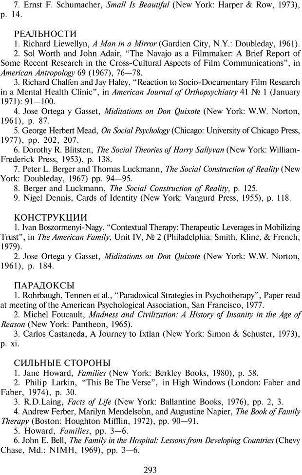 PDF. Техники семейной терапии. Минухин С. Страница 292. Читать онлайн