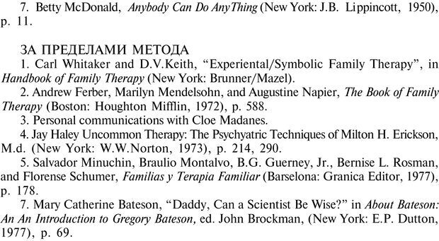 PDF. Техники семейной терапии. Минухин С. Страница 293. Читать онлайн