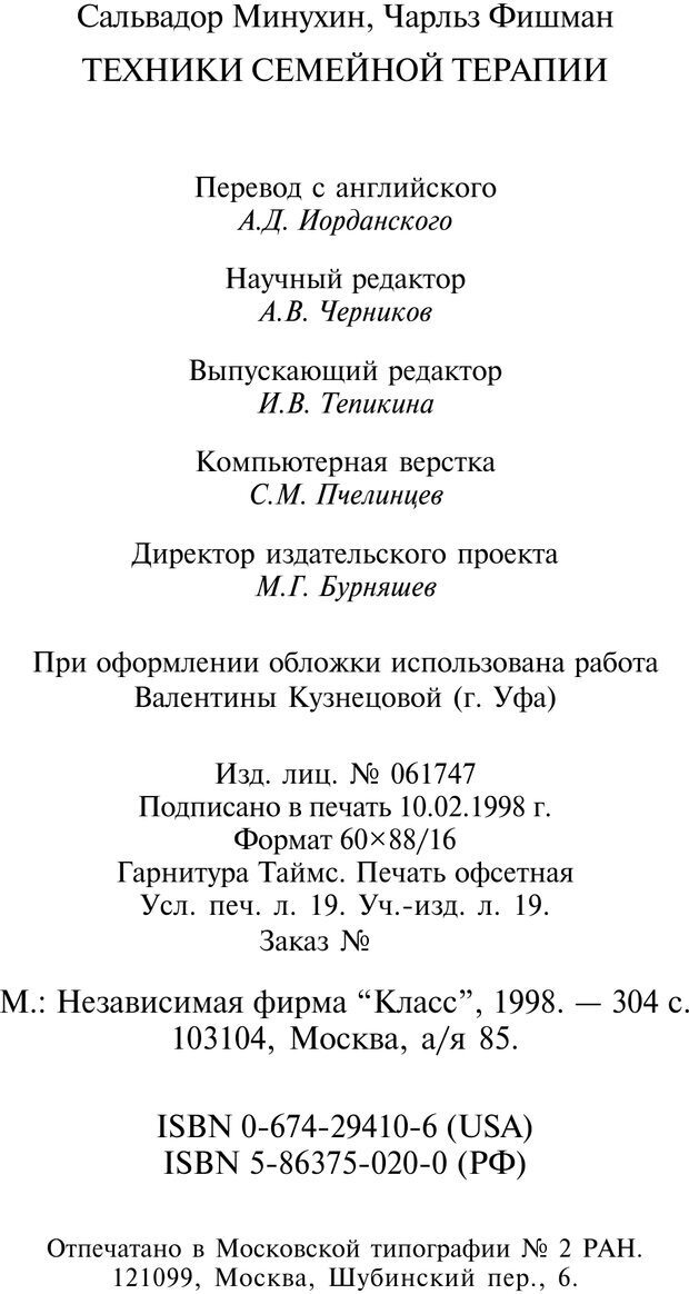 PDF. Техники семейной терапии. Минухин С. Страница 296. Читать онлайн