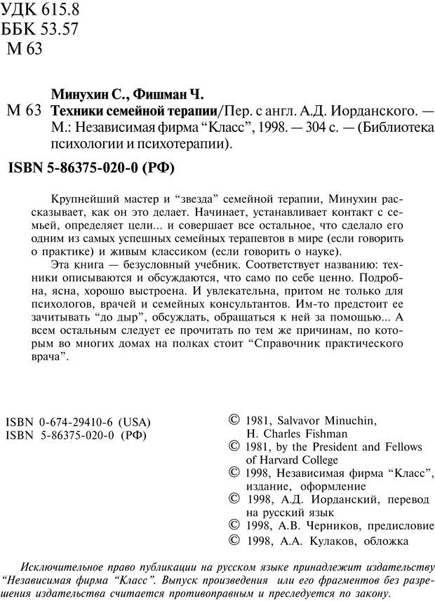 PDF. Техники семейной терапии. Минухин С. Страница 3. Читать онлайн