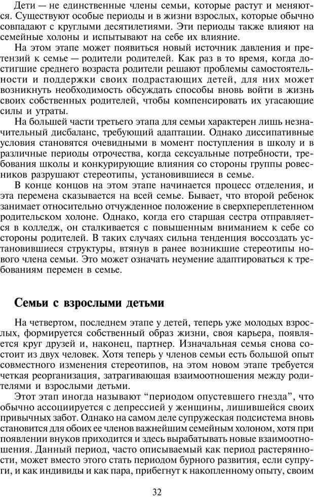 PDF. Техники семейной терапии. Минухин С. Страница 31. Читать онлайн