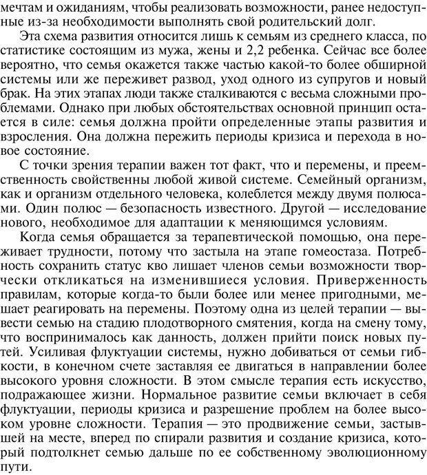 PDF. Техники семейной терапии. Минухин С. Страница 32. Читать онлайн