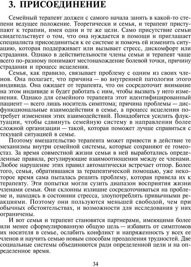 PDF. Техники семейной терапии. Минухин С. Страница 33. Читать онлайн