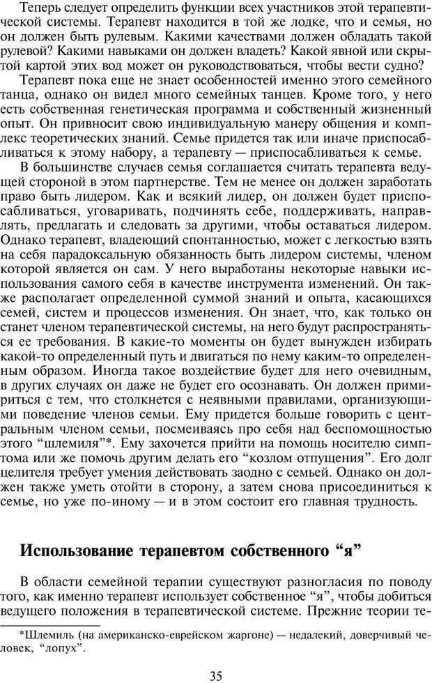 PDF. Техники семейной терапии. Минухин С. Страница 34. Читать онлайн