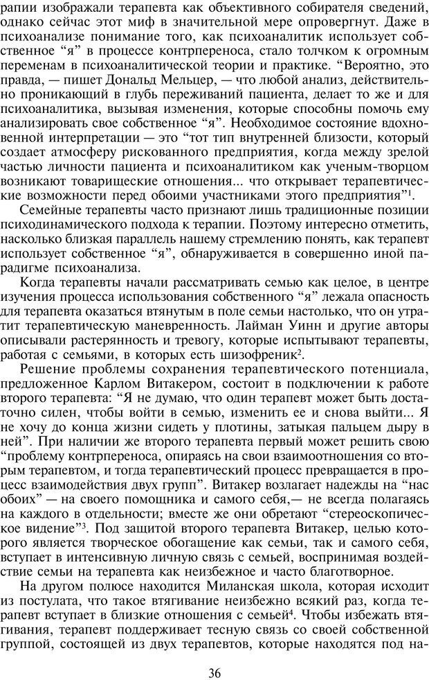 PDF. Техники семейной терапии. Минухин С. Страница 35. Читать онлайн