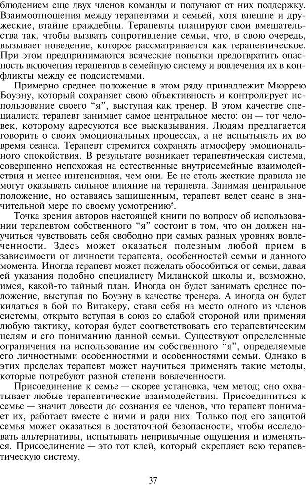 PDF. Техники семейной терапии. Минухин С. Страница 36. Читать онлайн