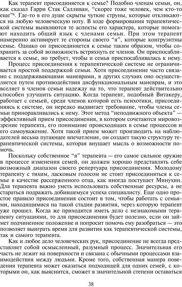 PDF. Техники семейной терапии. Минухин С. Страница 37. Читать онлайн