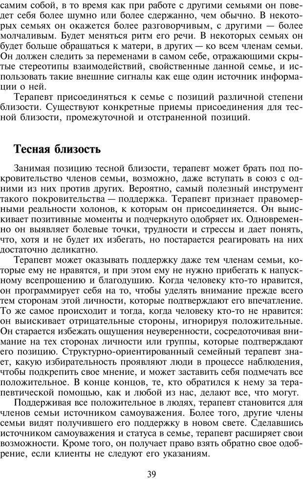 PDF. Техники семейной терапии. Минухин С. Страница 38. Читать онлайн