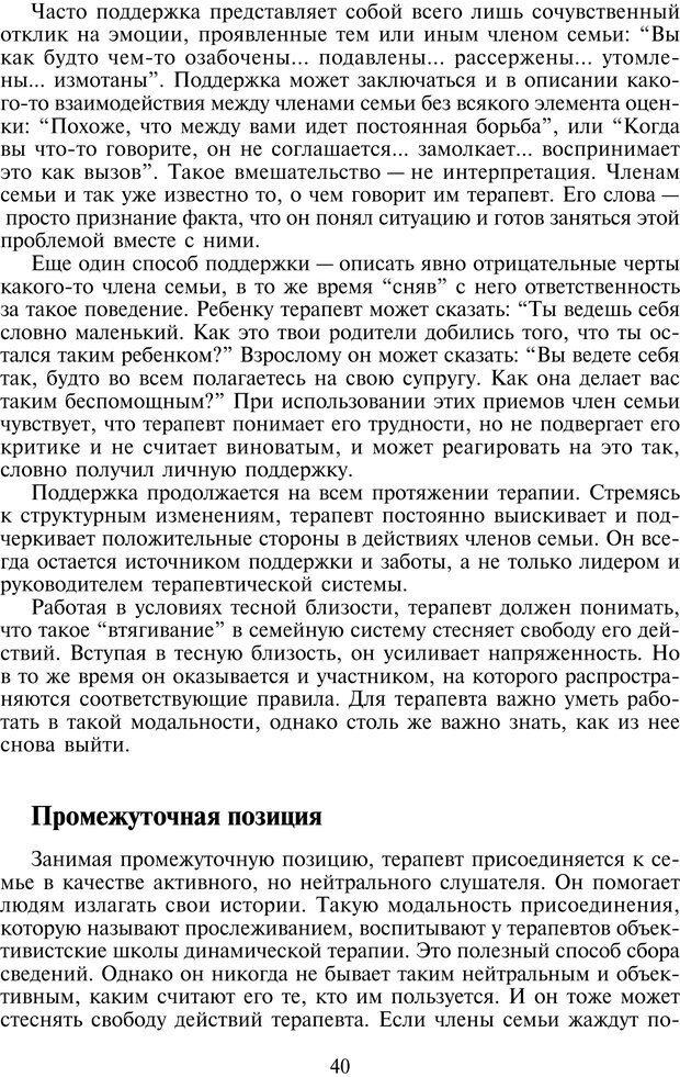 PDF. Техники семейной терапии. Минухин С. Страница 39. Читать онлайн