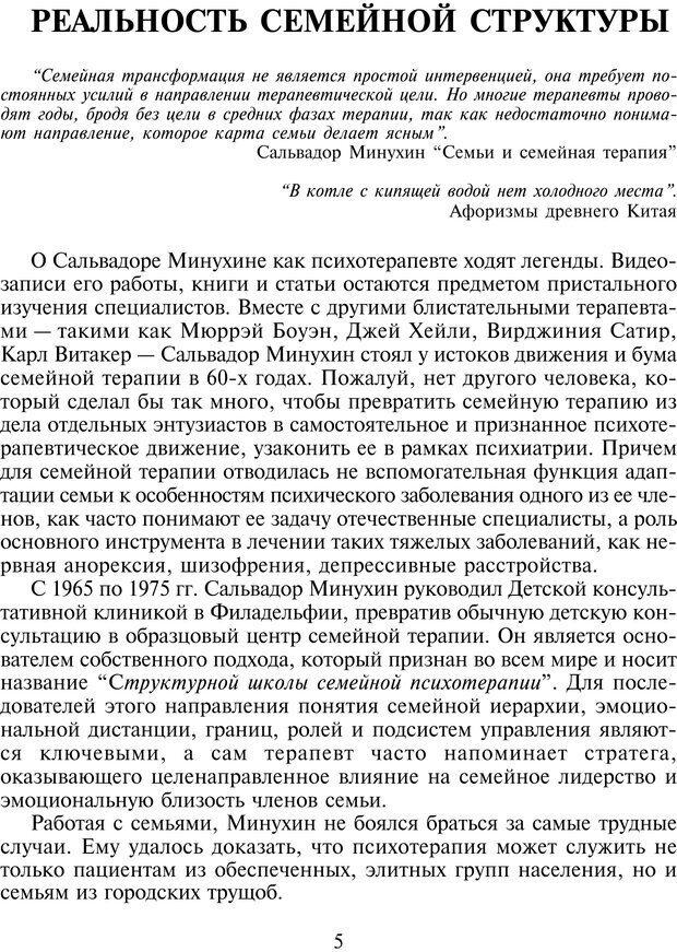 PDF. Техники семейной терапии. Минухин С. Страница 4. Читать онлайн