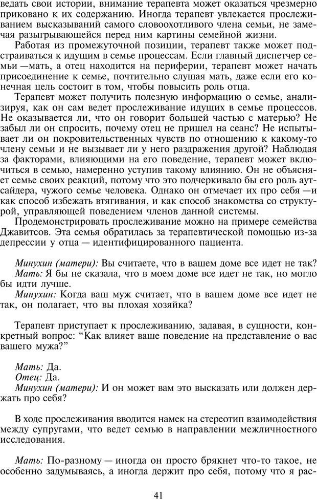PDF. Техники семейной терапии. Минухин С. Страница 40. Читать онлайн