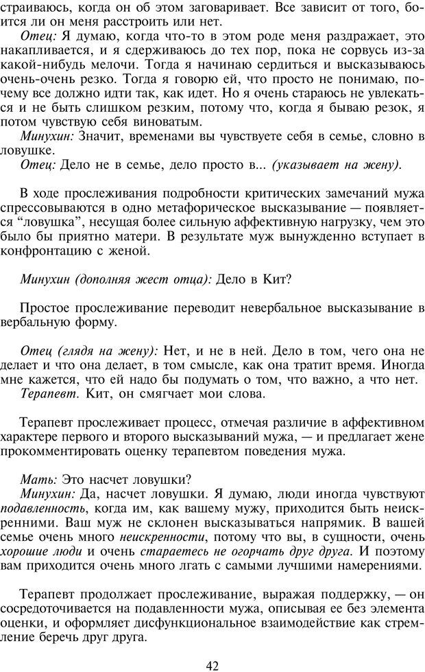 PDF. Техники семейной терапии. Минухин С. Страница 41. Читать онлайн