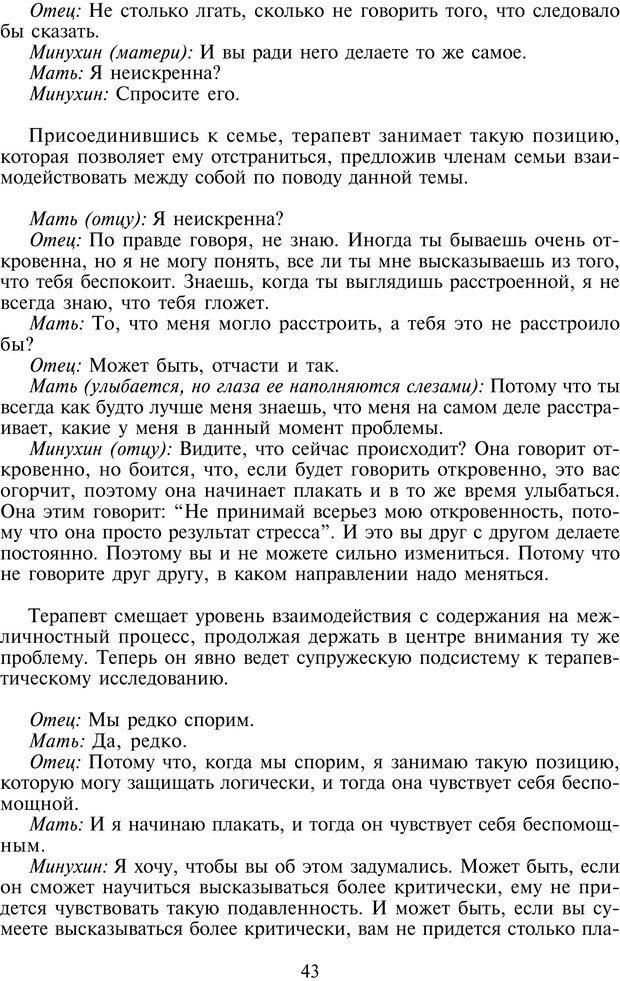 PDF. Техники семейной терапии. Минухин С. Страница 42. Читать онлайн
