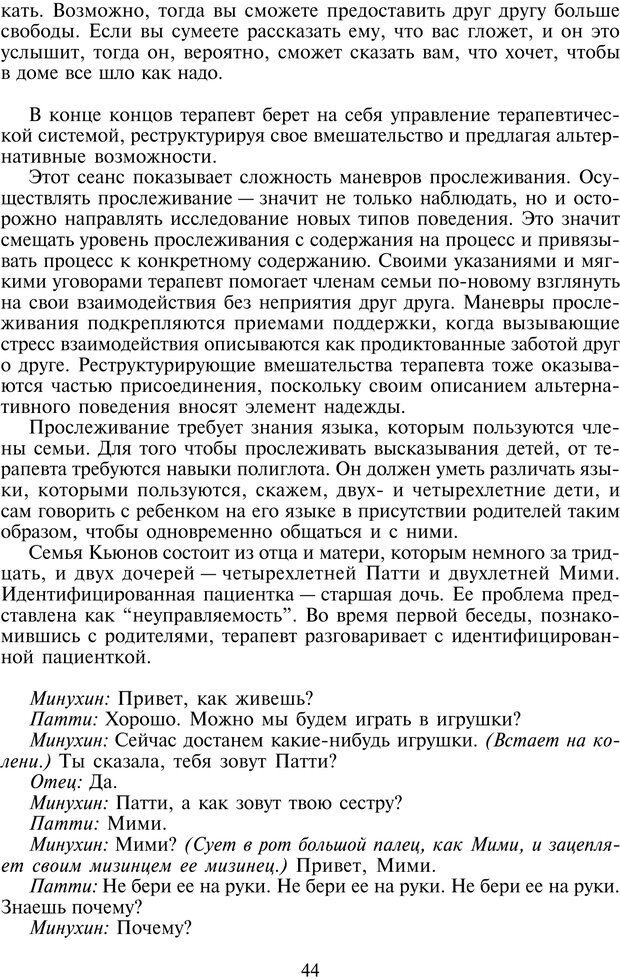 PDF. Техники семейной терапии. Минухин С. Страница 43. Читать онлайн