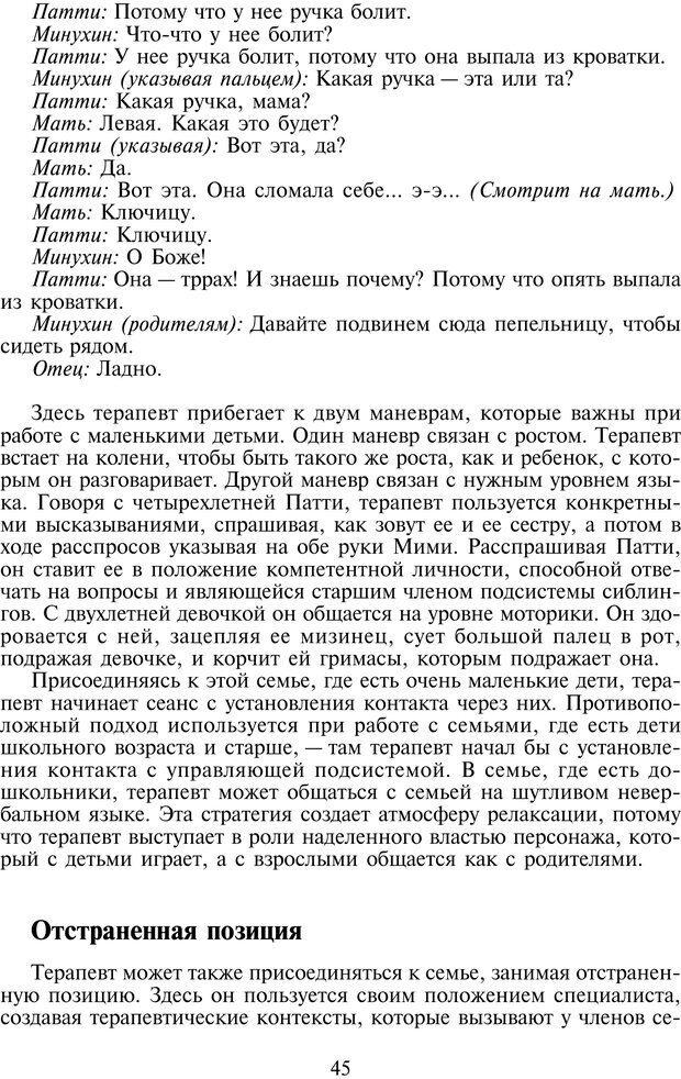 PDF. Техники семейной терапии. Минухин С. Страница 44. Читать онлайн