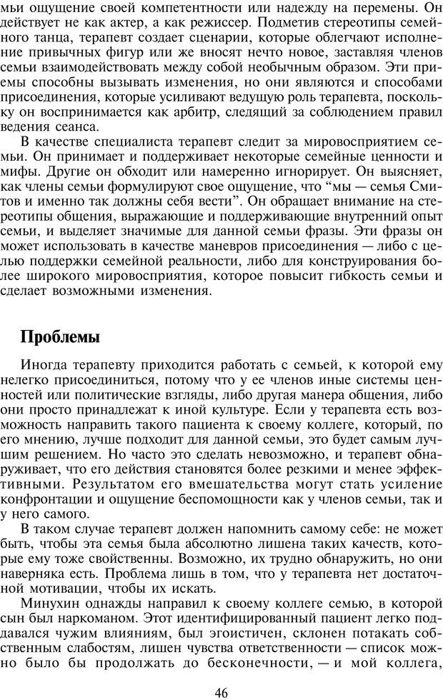 PDF. Техники семейной терапии. Минухин С. Страница 45. Читать онлайн