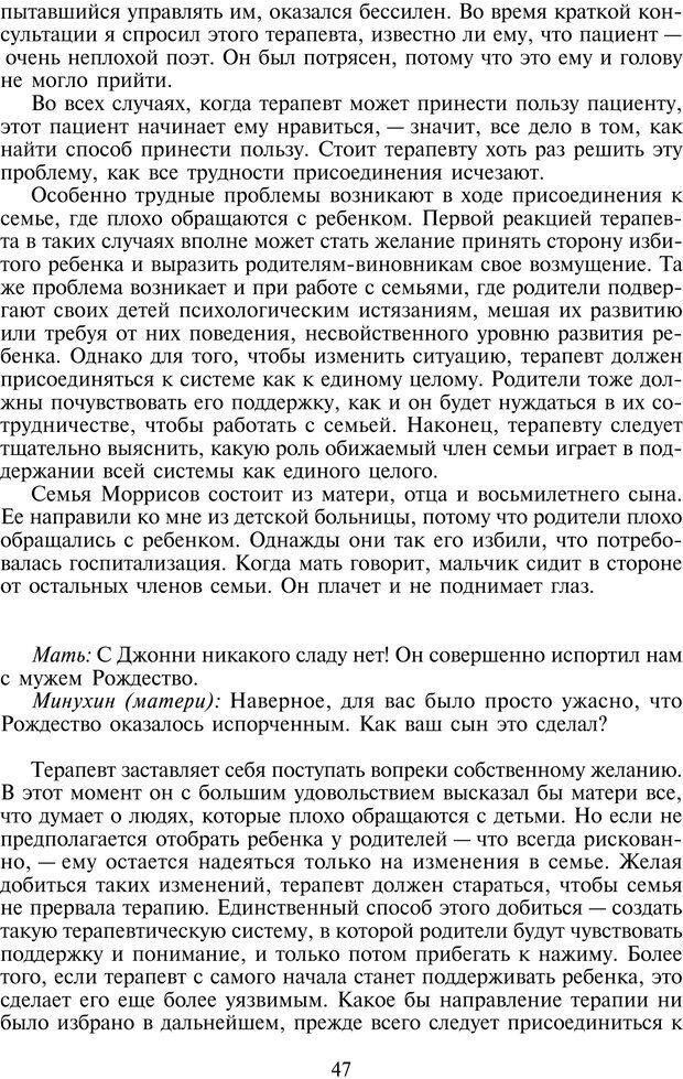 PDF. Техники семейной терапии. Минухин С. Страница 46. Читать онлайн