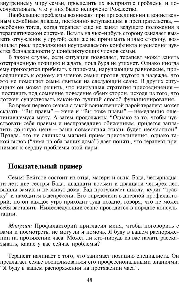 PDF. Техники семейной терапии. Минухин С. Страница 47. Читать онлайн