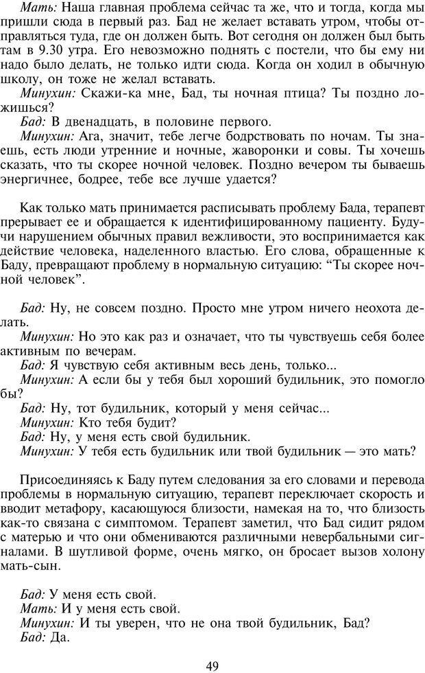 PDF. Техники семейной терапии. Минухин С. Страница 48. Читать онлайн