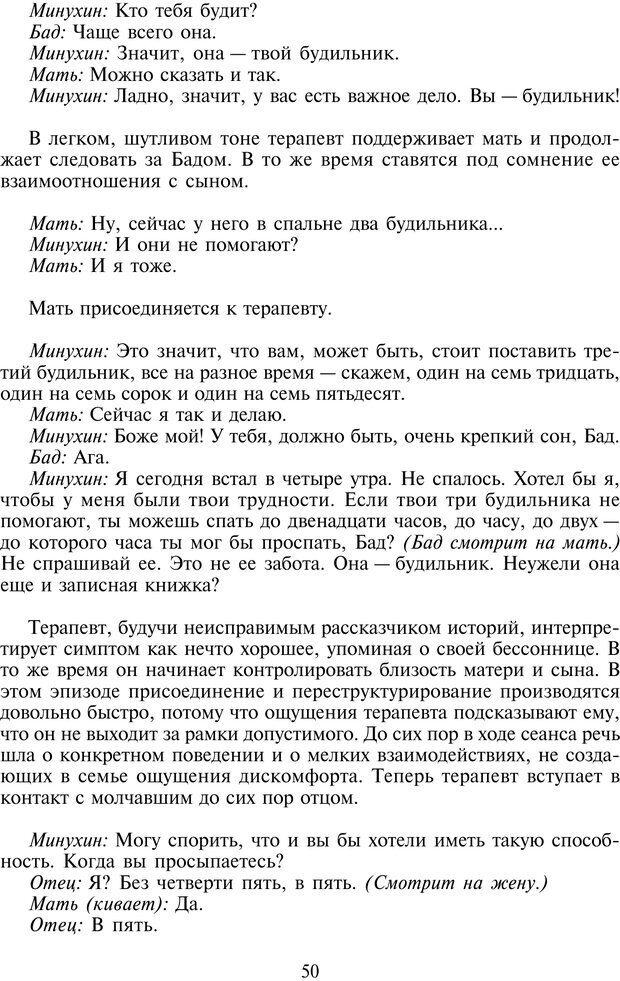 PDF. Техники семейной терапии. Минухин С. Страница 49. Читать онлайн
