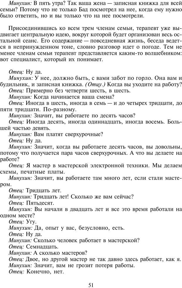 PDF. Техники семейной терапии. Минухин С. Страница 50. Читать онлайн
