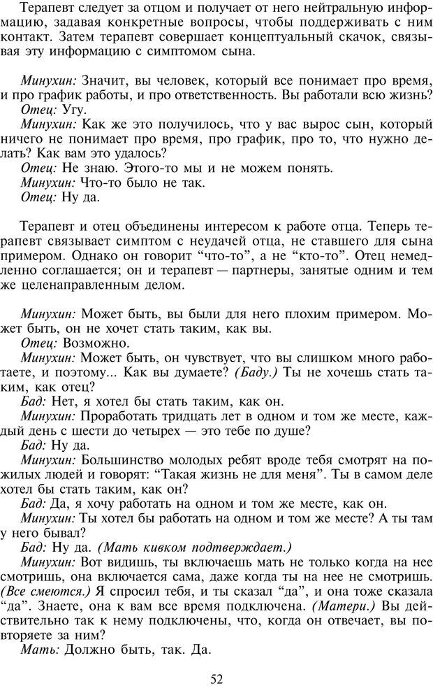 PDF. Техники семейной терапии. Минухин С. Страница 51. Читать онлайн