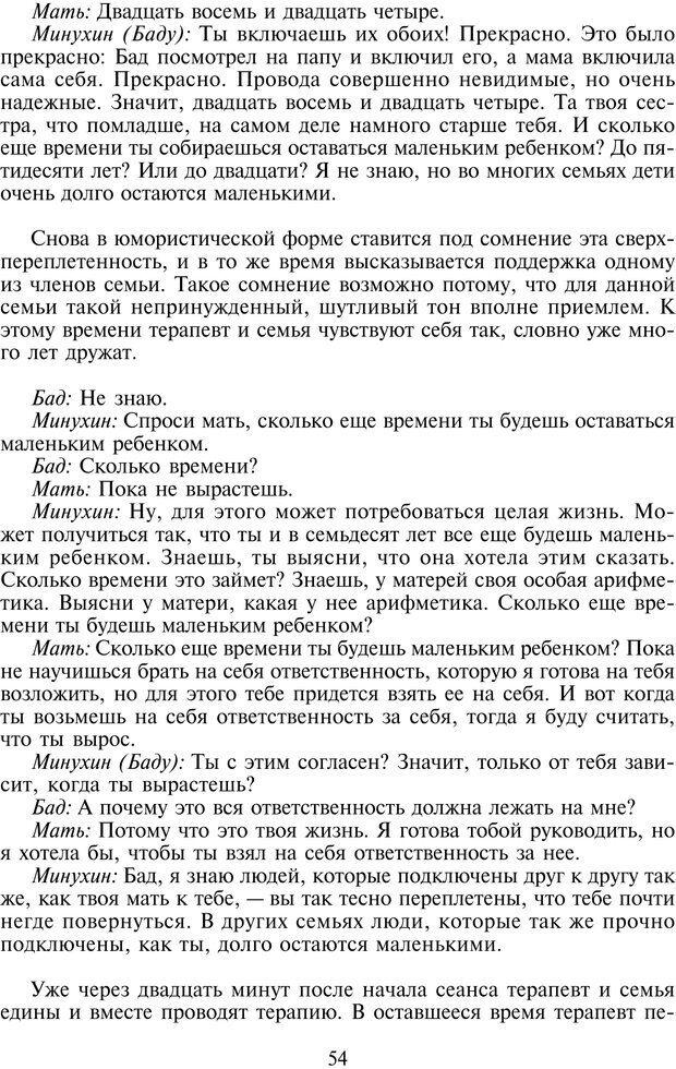 PDF. Техники семейной терапии. Минухин С. Страница 53. Читать онлайн