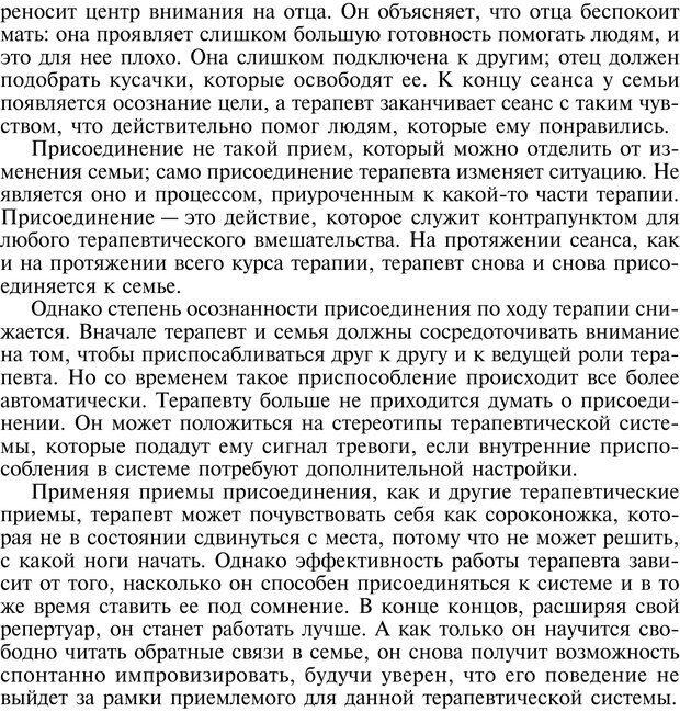PDF. Техники семейной терапии. Минухин С. Страница 54. Читать онлайн
