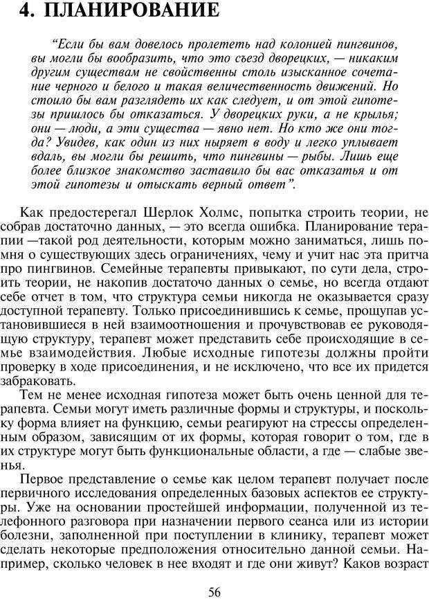 PDF. Техники семейной терапии. Минухин С. Страница 55. Читать онлайн