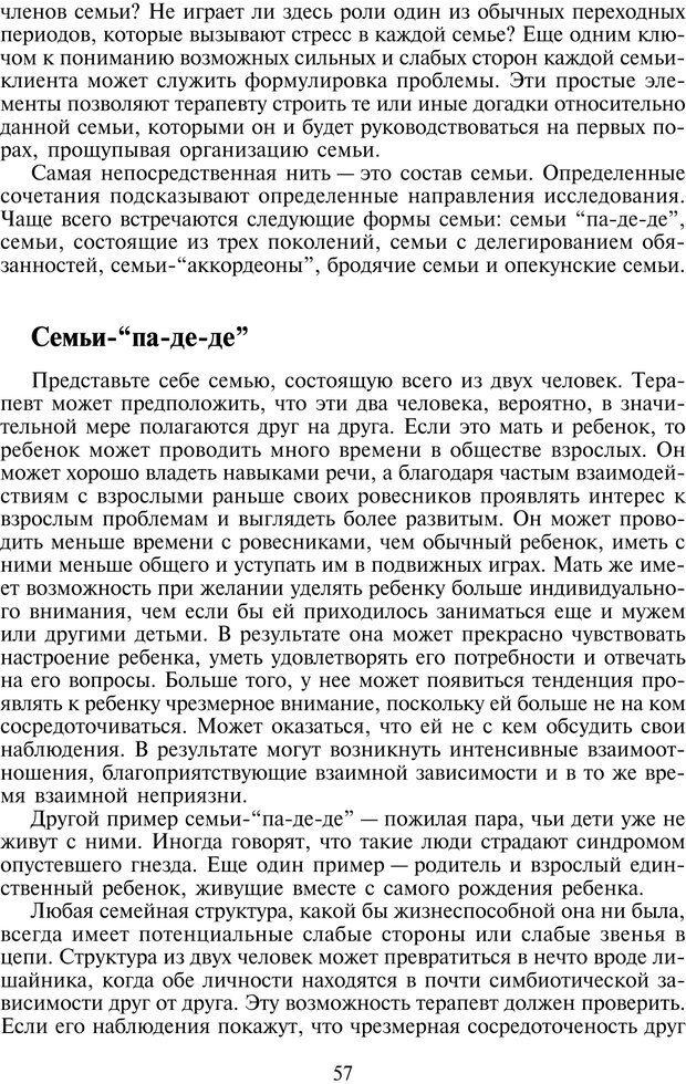 PDF. Техники семейной терапии. Минухин С. Страница 56. Читать онлайн