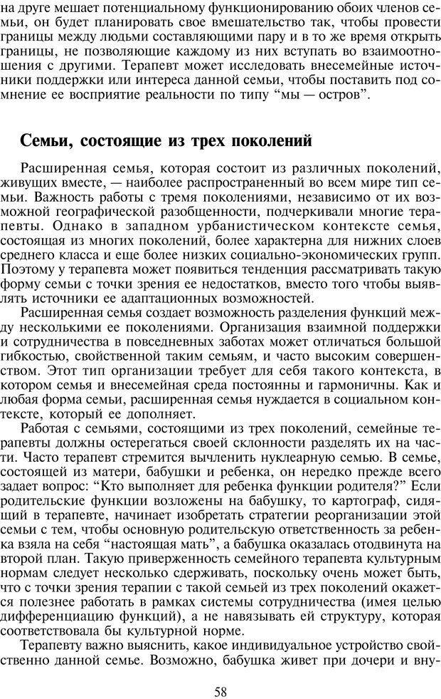 PDF. Техники семейной терапии. Минухин С. Страница 57. Читать онлайн