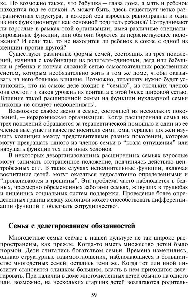PDF. Техники семейной терапии. Минухин С. Страница 58. Читать онлайн