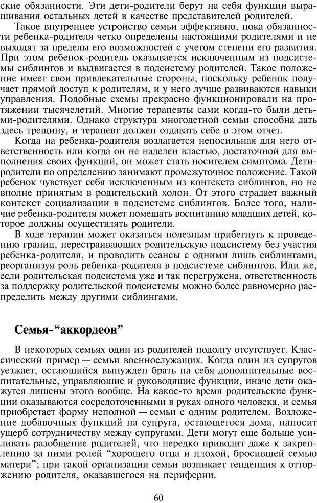 PDF. Техники семейной терапии. Минухин С. Страница 59. Читать онлайн