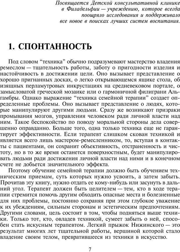 PDF. Техники семейной терапии. Минухин С. Страница 6. Читать онлайн