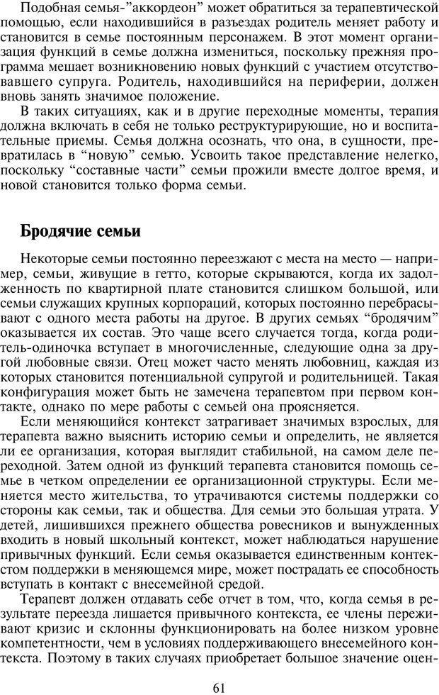 PDF. Техники семейной терапии. Минухин С. Страница 60. Читать онлайн