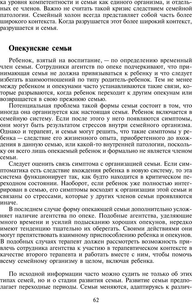 PDF. Техники семейной терапии. Минухин С. Страница 61. Читать онлайн