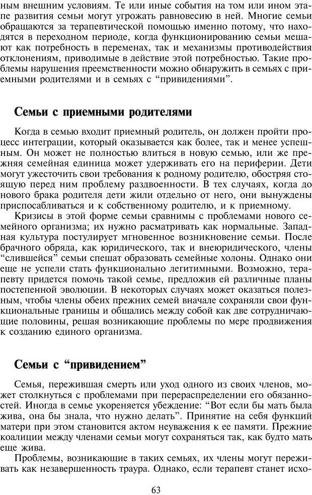 PDF. Техники семейной терапии. Минухин С. Страница 62. Читать онлайн